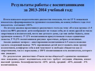 Результаты работы с воспитанниками за 2013-2014 учебный год: Итоги психолого-