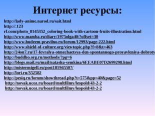 Интернет ресурсы: http://lady-anime.narod.ru/sait.html http://.123rf.com/phot