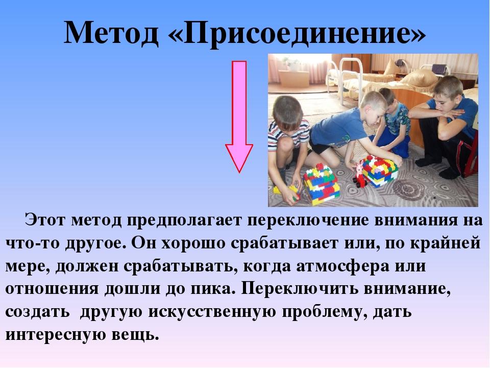 Метод «Присоединение» Этот метод предполагает переключение внимания на что-то...