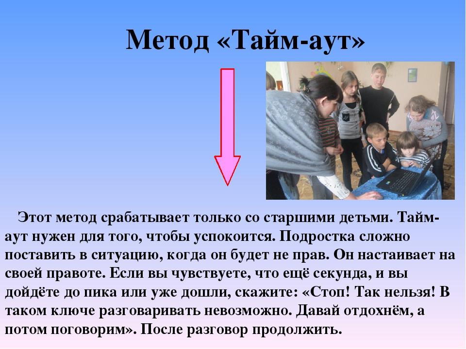 Метод «Тайм-аут» Этот метод срабатывает только со старшими детьми. Тайм-аут н...