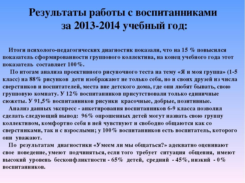 Результаты работы с воспитанниками за 2013-2014 учебный год: Итоги психолого-...