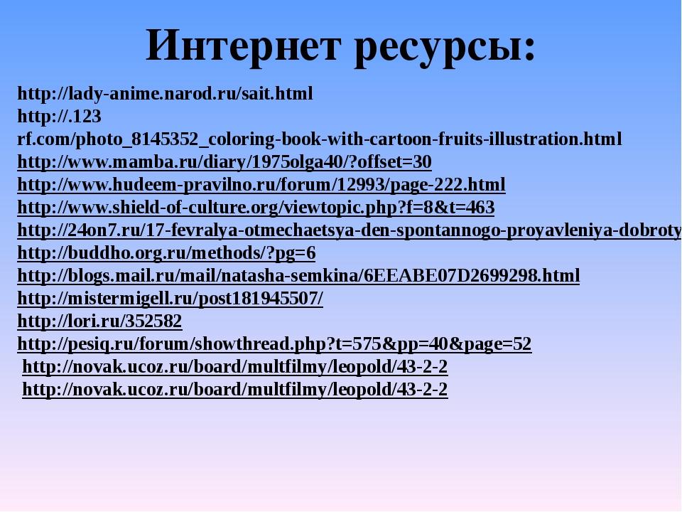 Интернет ресурсы: http://lady-anime.narod.ru/sait.html http://.123rf.com/phot...