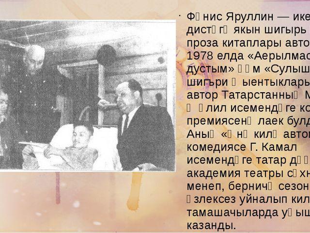 Фәнис Яруллин — ике дистәгә якын шигырь һәм проза китаплары авторы. 1978 елда...