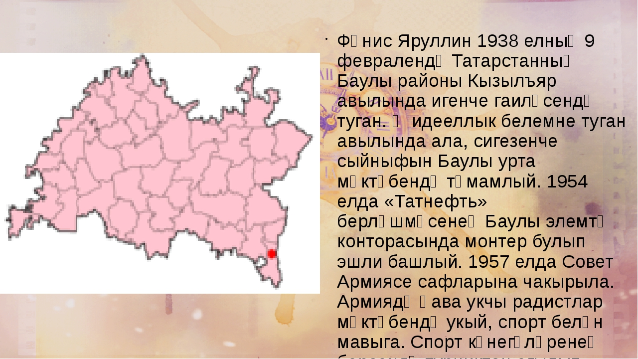 Фәнис Яруллин 1938 елның 9 февралендә Татарстанның Баулы районы Кызылъяр авыл...