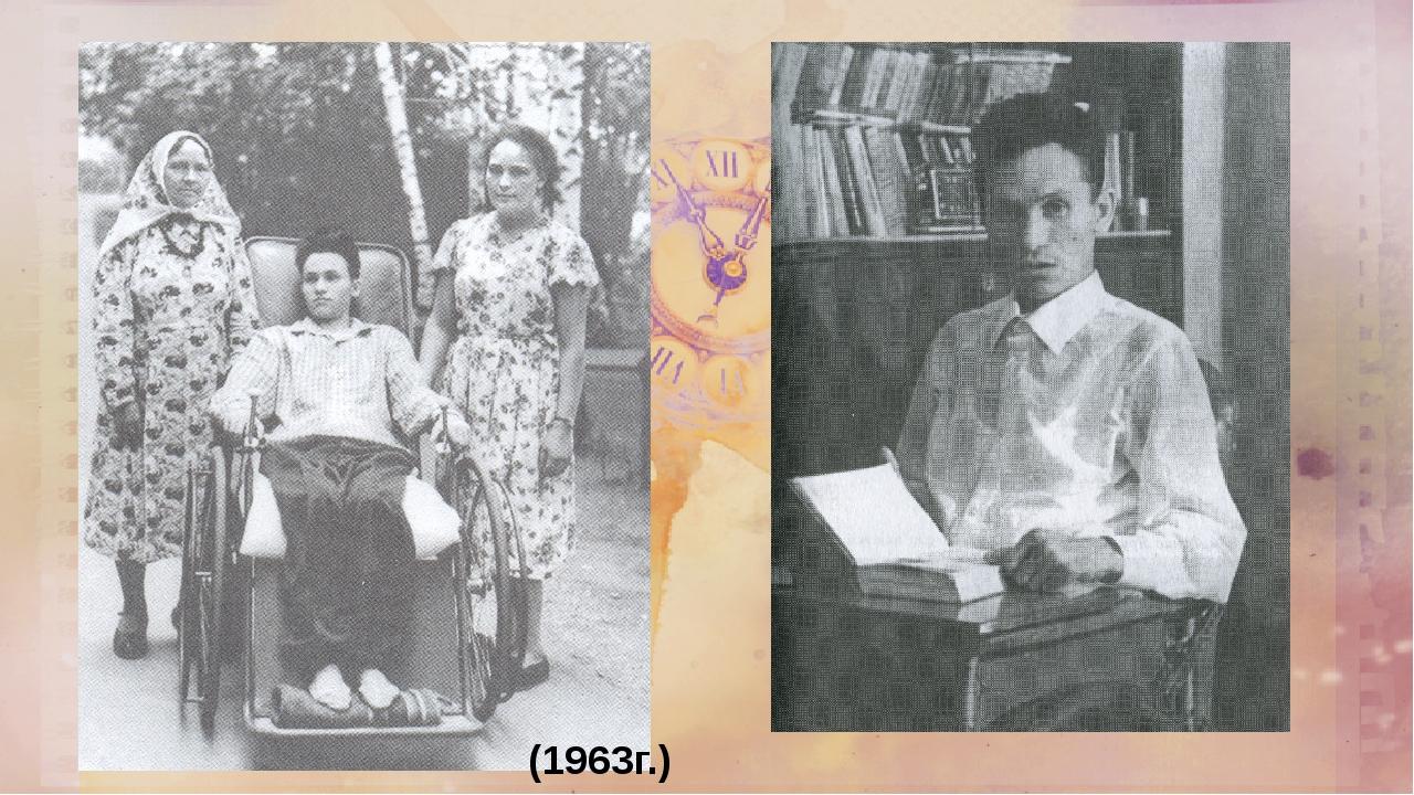 (1963г.)