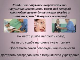Ушиб - это закрытое повреждение без нарушения целостности кожи, под которой п
