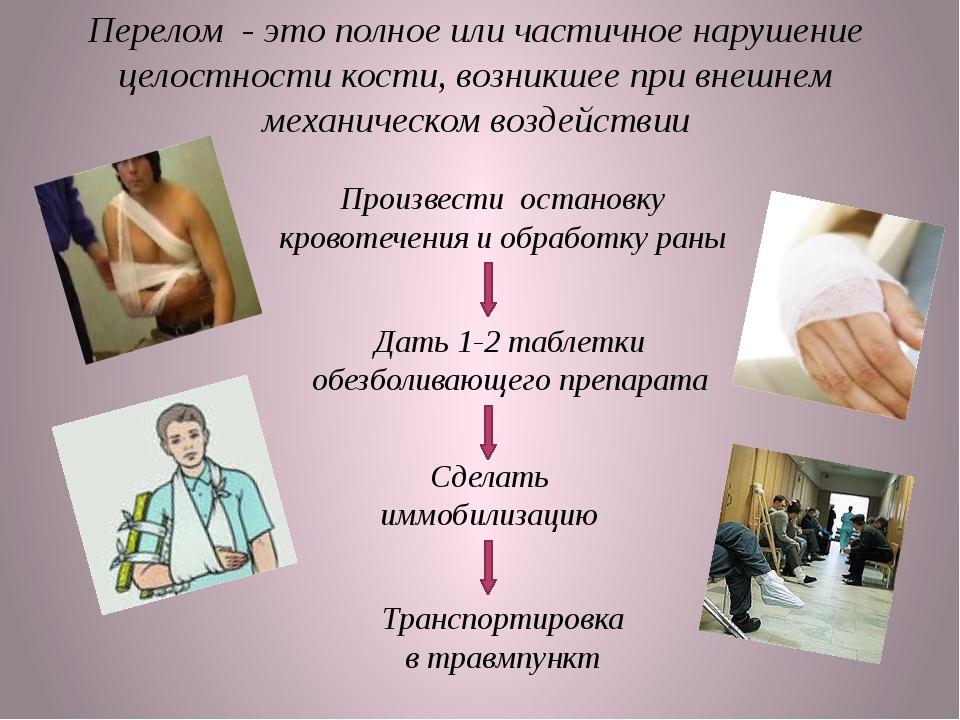 Перелом - это полное или частичное нарушение целостности кости, возникшее при...