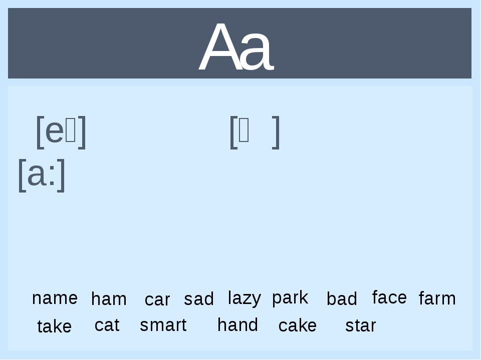 [eɪ] [ӕ] [a:] name ham car sad lazy park bad face farm take cat smart hand c...