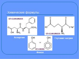 Химические формулы CF=C14H18N2O5 Аспартам CF=C14H18N2O5 Фенол Глутамат натрия