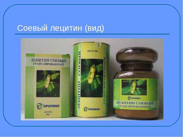 Соевый лецитин (вид)