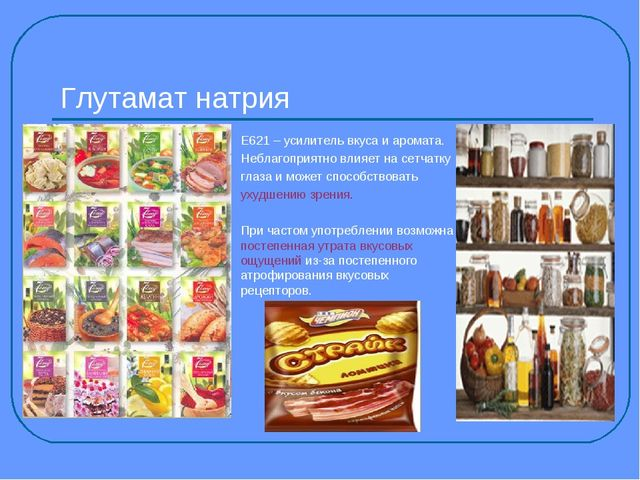 Глутамат натрия Е621 – усилитель вкуса и аромата. Hеблагоприятно влияет на се...