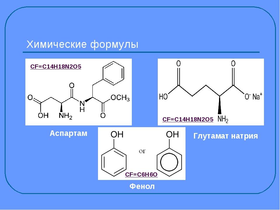 Химические формулы CF=C14H18N2O5 Аспартам CF=C14H18N2O5 Фенол Глутамат натрия...