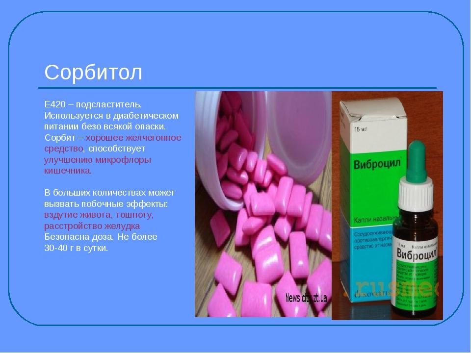 Сорбитол Е420 – подсластитель. Используется в диабетическом питании безо всяк...