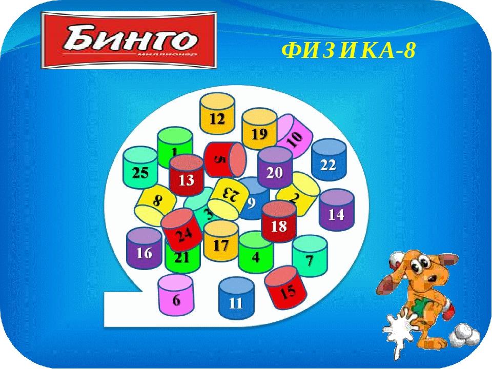 ФИЗИКА-8