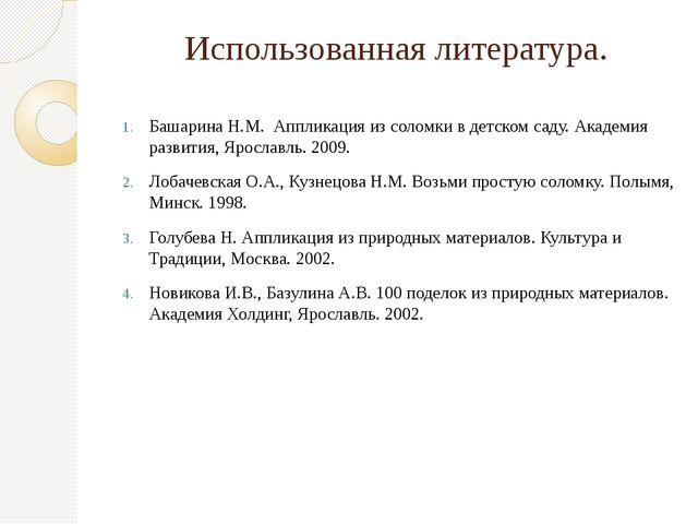 Использованная литература. Башарина Н.М. Аппликация из соломки в детском саду...