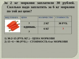 За 2 кг моркови заплатили 30 рублей. Сколько надо заплатить за 6 кг моркови п