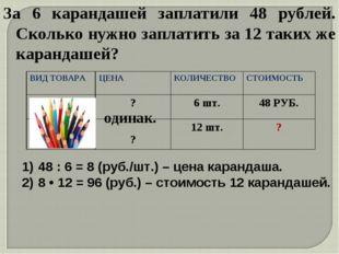 За 6 карандашей заплатили 48 рублей. Сколько нужно заплатить за 12 таких же к
