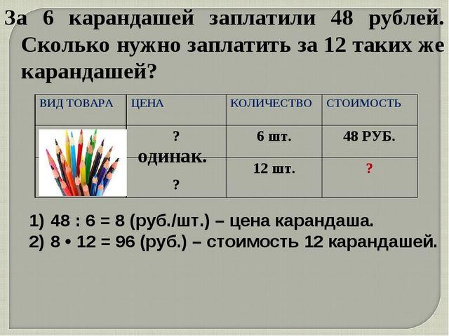 За 6 карандашей заплатили 48 рублей. Сколько нужно заплатить за 12 таких же к...