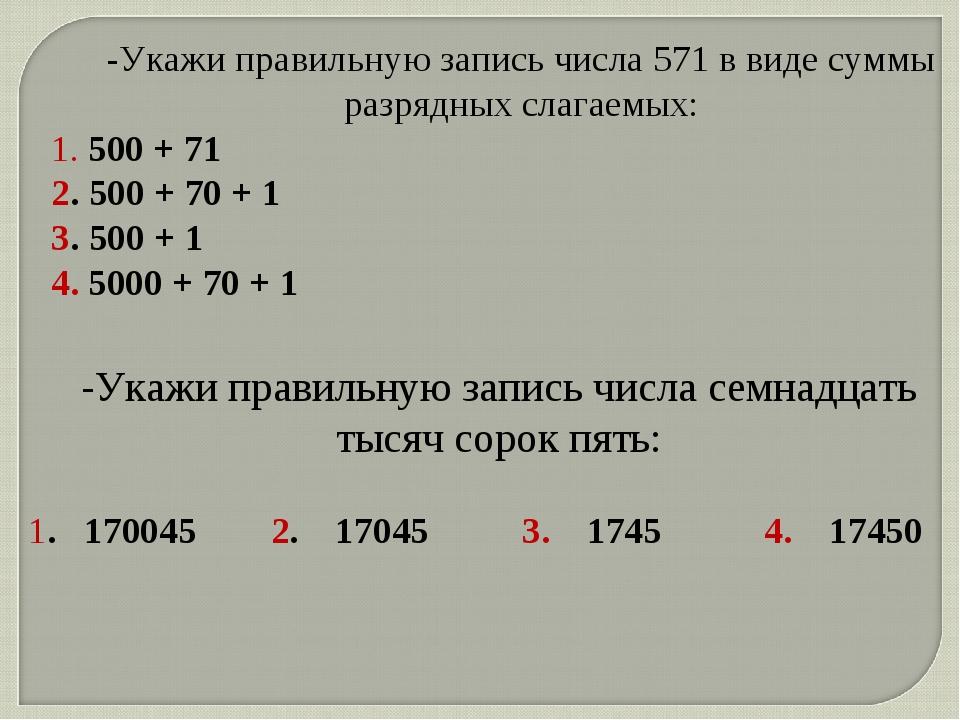 -Укажи правильную запись числа 571 в виде суммы разрядных слагаемых: 1. 500 +...