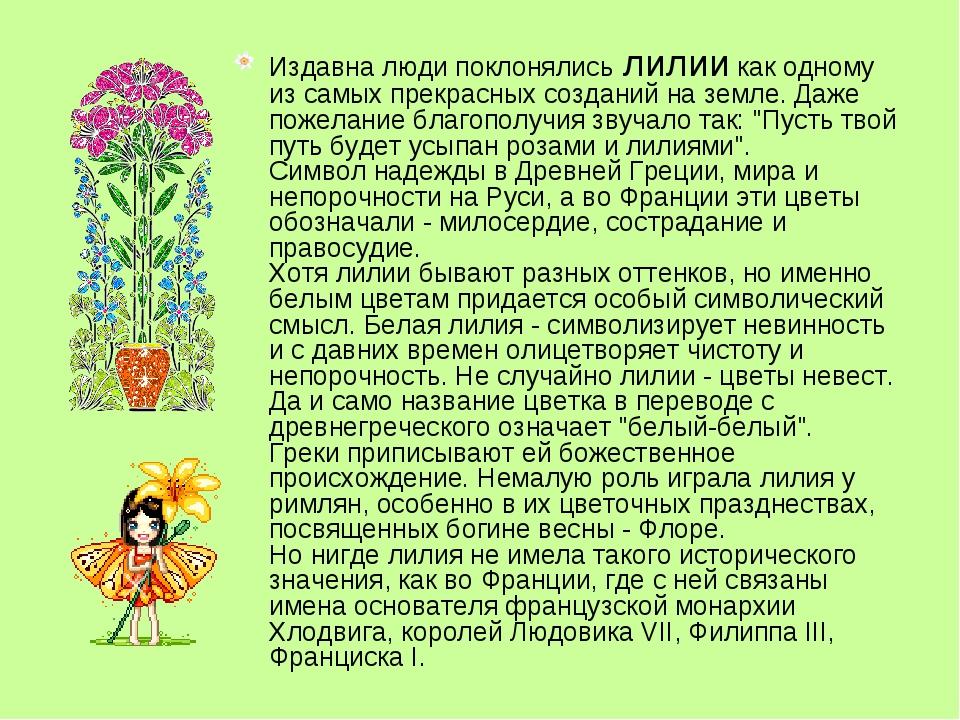 Издавна люди поклонялись лилии как одному из самых прекрасных созданий на зем...