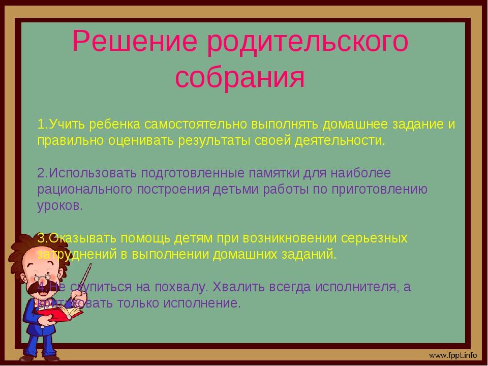 Решение родительского собрания Учить ребенка самостоятельно выполнять домашне...
