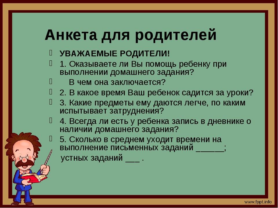Анкета для родителей УВАЖАЕМЫЕ РОДИТЕЛИ! 1. Оказываете ли Вы помощь ребенку...