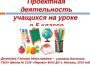 Проектная деятельность учащихся на уроке в 5 классе Домнина Галина Николаевна