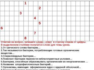 Ответив на вопрос, запишите слово - ответ в строчку справа от цифры. В выделе