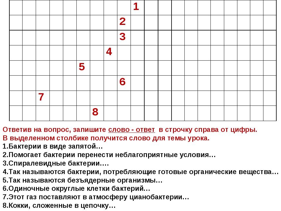 Ответив на вопрос, запишите слово - ответ в строчку справа от цифры. В выделе...