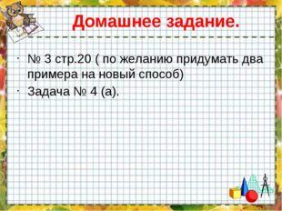 Домашнее задание. № 3 стр.20 ( по желанию придумать два примера на новый спос