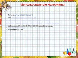 Использованные материалы. Пятёрка. www. miranimashek.ru Фон. http://tineydger