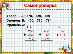Самопроверка Уровень А: 378, 389, 759 Уровень Б: 400, 760, 784 Уровень С: 253