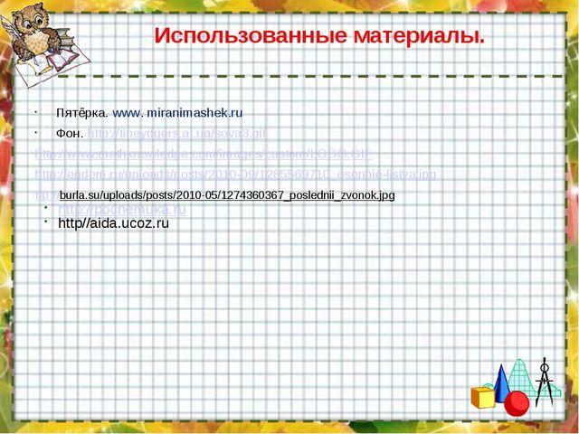 Использованные материалы. Пятёрка. www. miranimashek.ru Фон. http://tineydger...