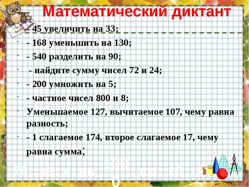 Математический диктант - 45 увеличить на 33; - 168 уменьшить на 130; - 540 ра...