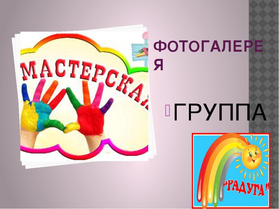 ФОТОГАЛЕРЕЯ ГРУППА