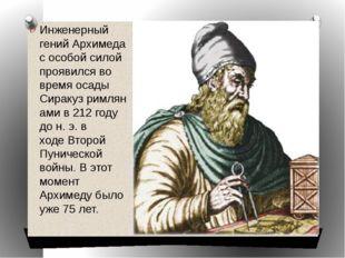 Инженерный гений Архимеда с особой силой проявился во времяосады Сиракузрим
