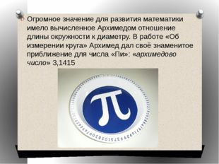 Огромное значение для развития математики имело вычисленное Архимедом отношен