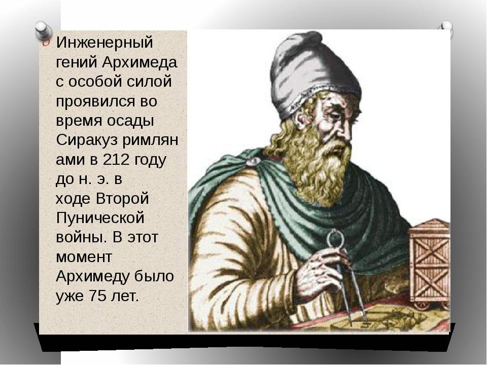 Инженерный гений Архимеда с особой силой проявился во времяосады Сиракузрим...