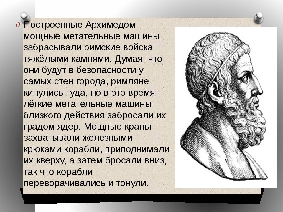 Построенные Архимедом мощные метательные машины забрасывали римские войска тя...