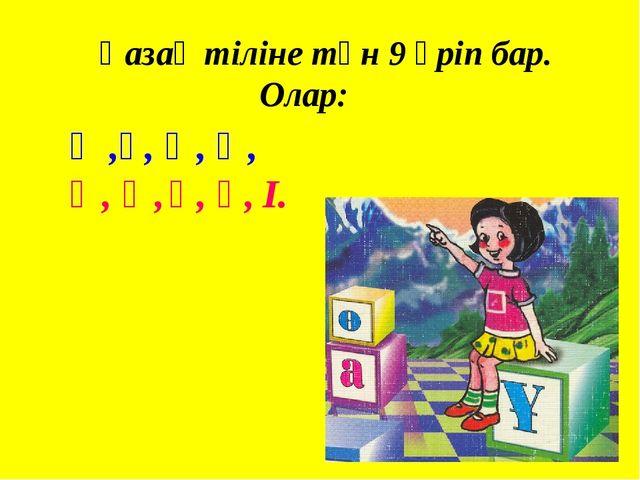 Қазақ тіліне тән 9 әріп бар. Олар: Қ ,Ғ, Ң, Һ, Ә, Ө, Ү, Ұ, І.
