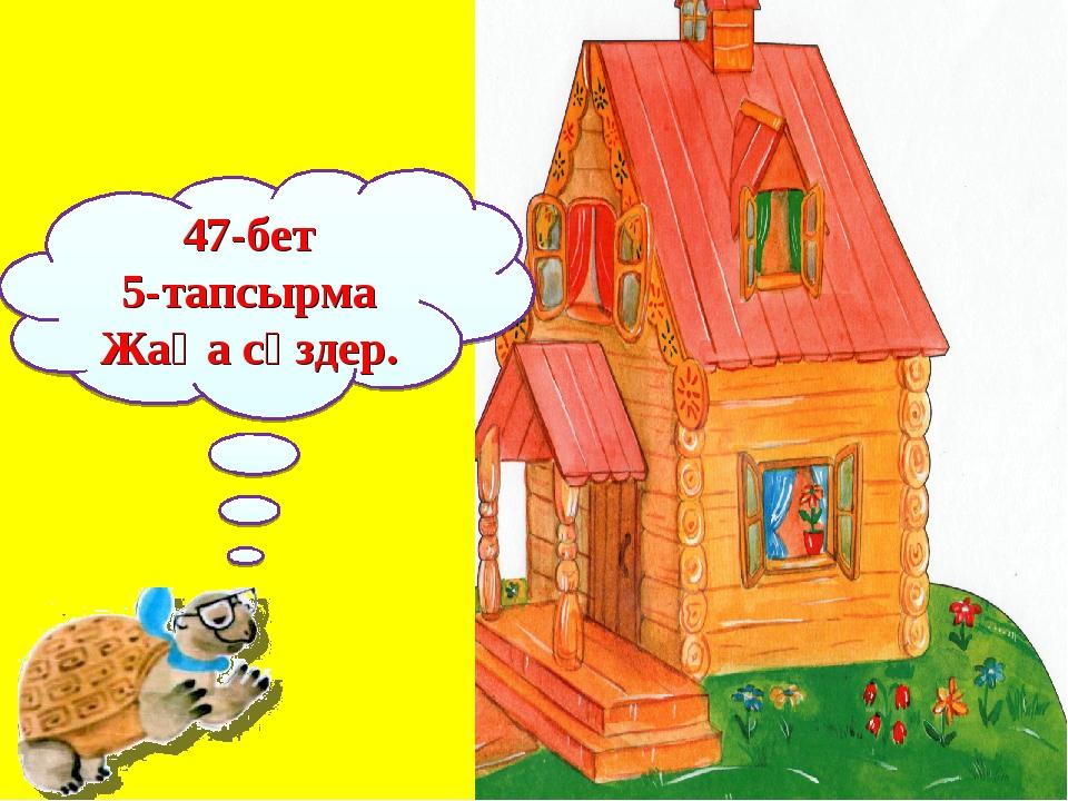 47-бет 5-тапсырма Жаңа сөздер.