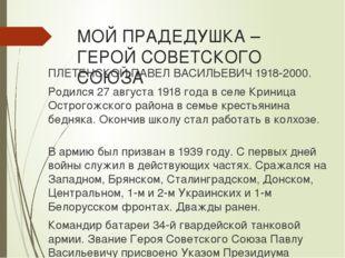 МОЙ ПРАДЕДУШКА – ГЕРОЙ СОВЕТСКОГО СОЮЗА ПЛЕТЕНСКОЙ ПАВЕЛ ВАСИЛЬЕВИЧ 1918-2000