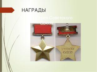НАГРАДЫ Звание ГерояСоветского Союза
