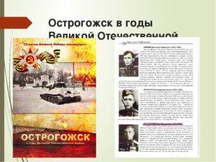 Острогожск в годы Великой Отечественной войны
