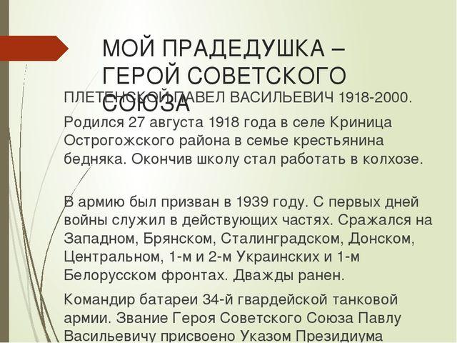 МОЙ ПРАДЕДУШКА – ГЕРОЙ СОВЕТСКОГО СОЮЗА ПЛЕТЕНСКОЙ ПАВЕЛ ВАСИЛЬЕВИЧ 1918-2000...