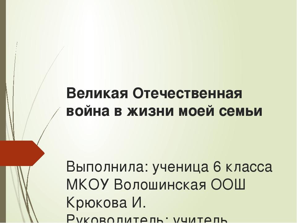 Великая Отечественная война в жизни моей семьи Выполнила: ученица 6 класса МК...