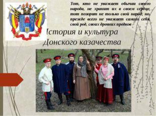 История и культура Донского казачества Тот, кто не уважает обычаи своего наро