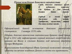 Происхождение донского казачества Официальной датой основания донского казаче