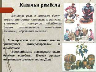 Казачьи ремёсла Большую роль в казачьем быту играли различные промыслы и реме