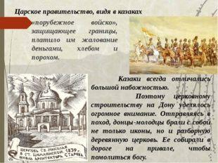 «порубежное войско», защищающее границы, платило им жалование деньгами, хлебо